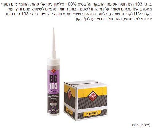 BG 103 кремний Ynet