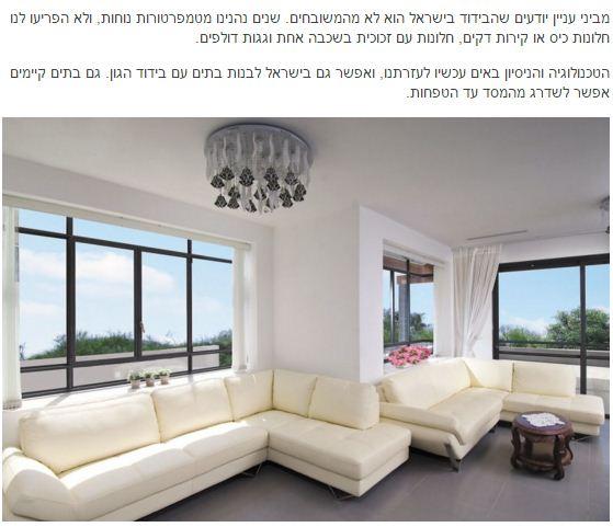 بغ بوند في موقع إسرائيلتوداي